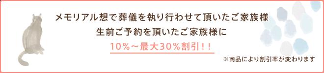 メモリアル想で葬儀を執り行わせて頂いたご家族様生前ご予約を頂いたご家族様に10%~最大30%割引!!