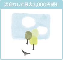送迎なしで更に3,000円割引