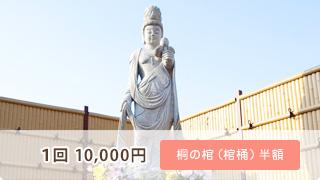 1回 10,000円