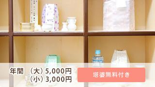 年間(大)5,000円(小)3,000円