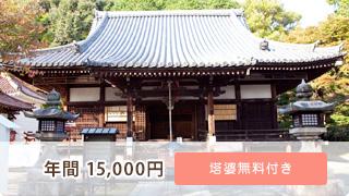年間 15,000円